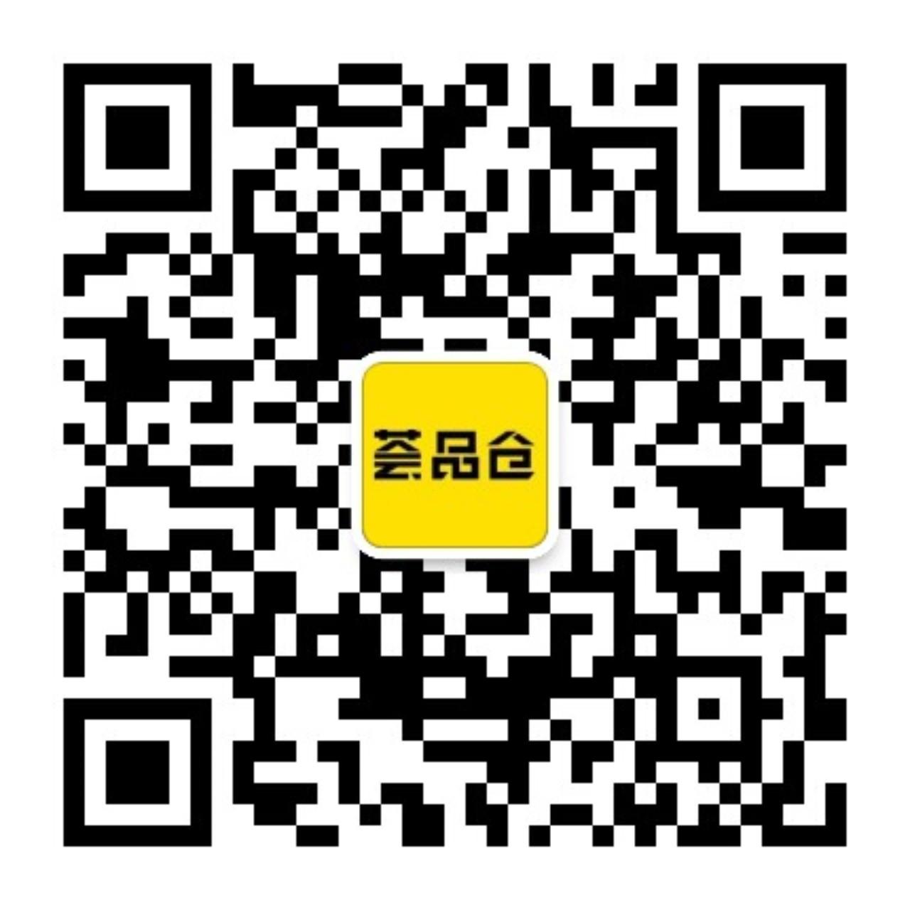荟品仓—会员制品牌特卖仓库